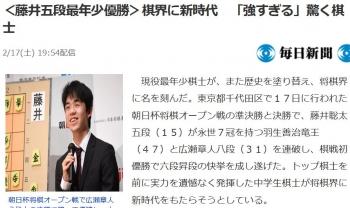 news<藤井五段最年少優勝>棋界に新時代 「強すぎる」驚く棋士