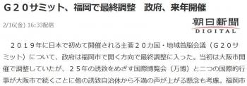 newsG20サミット、福岡で最終調整 政府、来年開催