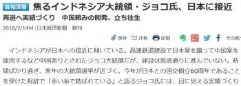 news焦るインドネシア大統領・ジョコ氏、日本に接近