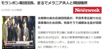 newsモランボン楽団団長、まるでメラニア夫人と韓国騒然