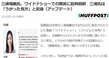 news三浦瑠麗氏、ワイドナショーでの発言に批判殺到 三浦氏は「うがった見方」と反論(アップデート)