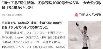 """news""""持ってる""""羽生結弦、冬季五輪1000号金メダル 大会公式称賛「94年かかった」"""