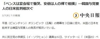news「ペンスは宴会場で慟哭、安倍は人の褌で相撲」…韓国与党要人の日米批判相次ぐ