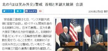 news北の「ほほ笑み外交」警戒 首相と米副大統領 会談