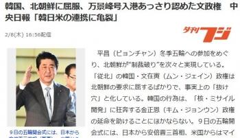 news韓国、北朝鮮に屈服、万景峰号入港あっさり認めた文政権 中央日報「韓日米の連携に亀裂」
