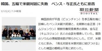 news韓国、五輪で米朝対話に失敗 ペンス・与正氏ともに拒否