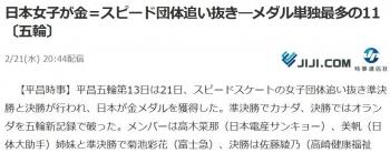 news日本女子が金=スピード団体追い抜き―メダル単独最多の11〔五輪〕