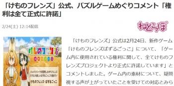 news「けものフレンズ」公式、パズルゲームめぐりコメント「権利は全て正式に許諾」