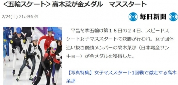 news<五輪スケート>高木菜が金メダル マススタート