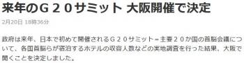 news来年のG20サミット 大阪開催で決定