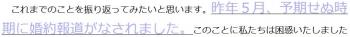 ten<眞子さま結婚延期>「急ぎ過ぎていた」 コメント全文2