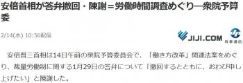 news安倍首相が答弁撤回・陳謝=労働時間調査めぐり―衆院予算委