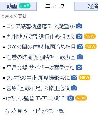yahoo300212.jpg