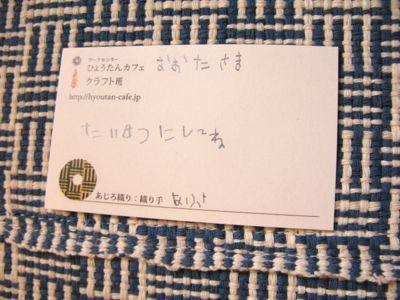 180103-ひょうたんカフェ4