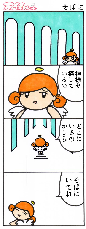 天使ちゃん_そばに171112