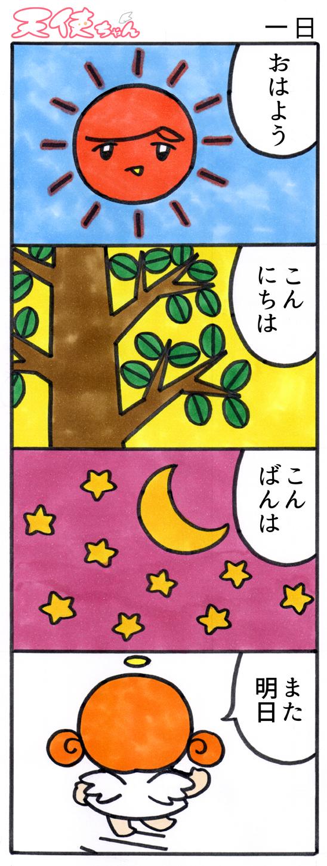 天使ちゃん_一日171112