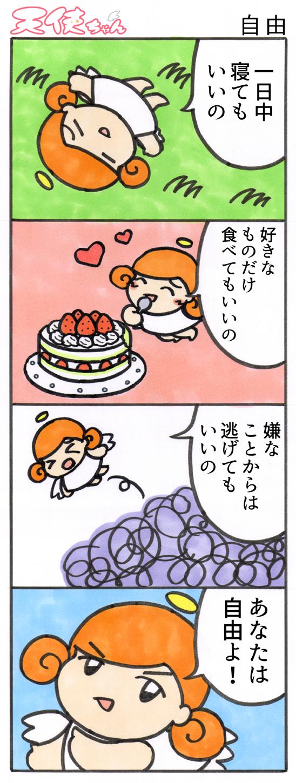 天使ちゃん_自由171112