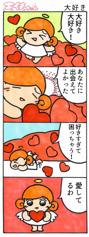 天使ちゃん_大好き171112