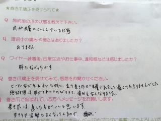 藤木様 アンケート