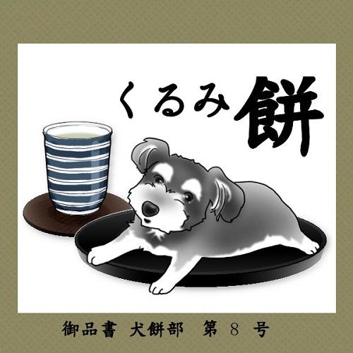 犬餅部-8-くるみ