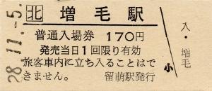 増毛駅 入場券