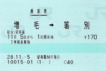 増毛→箸別