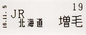 増毛駅 整理券