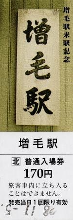 増毛駅 入場券(増毛駅来駅記念)