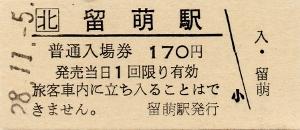 留萌駅 入場券(硬券)