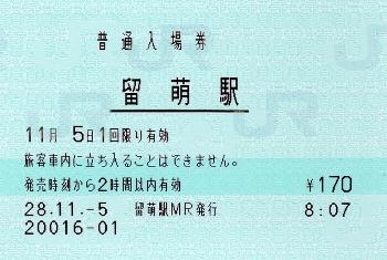 留萌駅 入場券