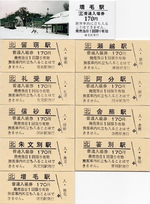 留萌本線 留萌駅―増毛駅 硬券入場券セット きっぷのみ