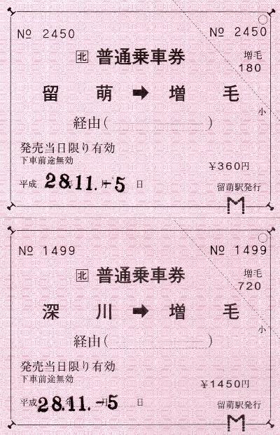 留萌本線 留萌駅―増毛駅 普通乗車券セット きっぷのみ