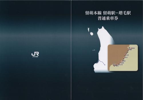 留萌本線 留萌駅―増毛駅 普通乗車券セット 表紙