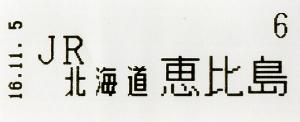 恵比島駅 整理券