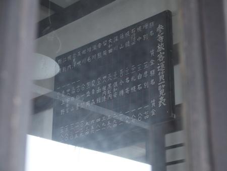 明日萌駅 運賃表