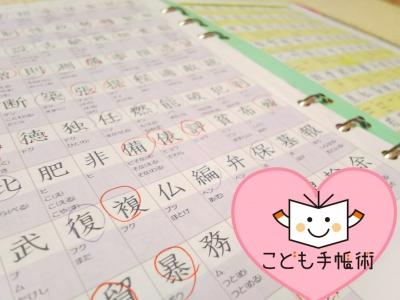 漢字一覧表