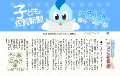 180121_佐賀新聞