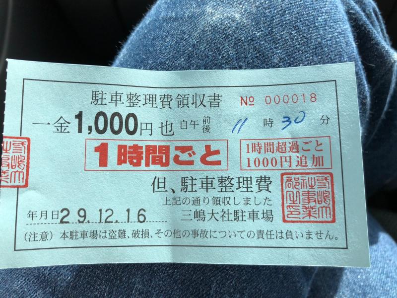 103三島大社batch_IMG_4607