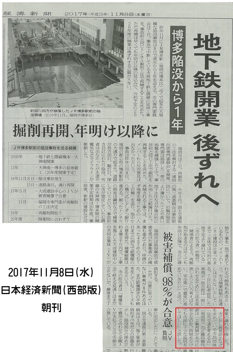 nikkei_tpt_1108_shikaku.jpg
