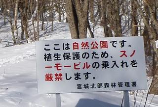 sスノーモービル禁止
