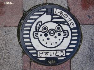 shimonoseki02.jpg