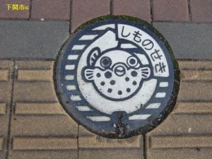 shimonoseki03.jpg