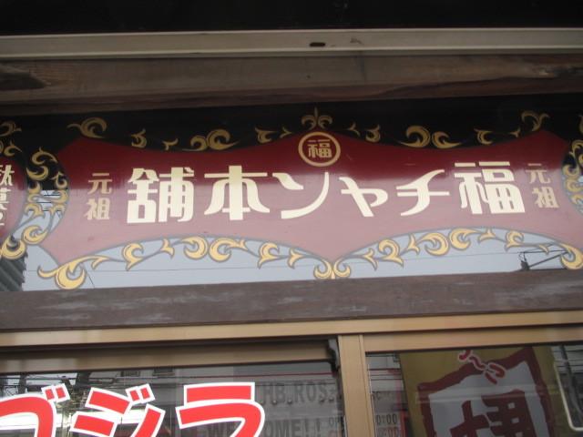 札幌 005