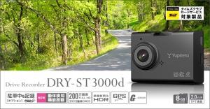 DRY-ST3000d.jpg