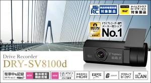 DRY-SV8100d.jpg