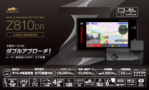 Z810DR.png