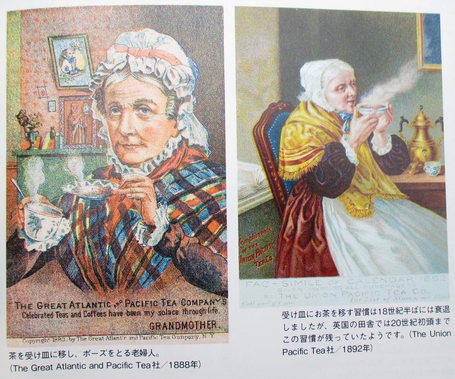 受け皿で飲む老婦人