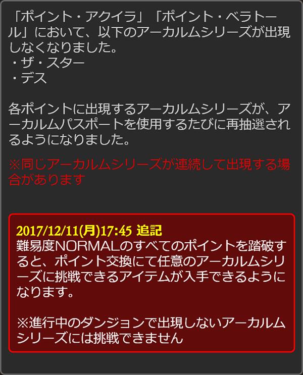 2017-12-11-ゲーム更新