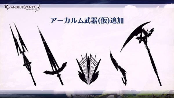 アーカルム武器追加