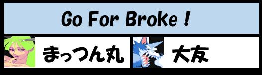 05Go For Broke!